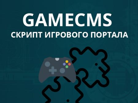 """[CS 1.6] Скрипт автооплаты """"GameCMS"""" для CS 1.6"""