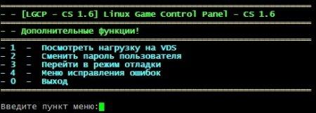 [CS 1.6] (LGCP) Скрипт управления сервером CS 1.6 на VDS (3.3)