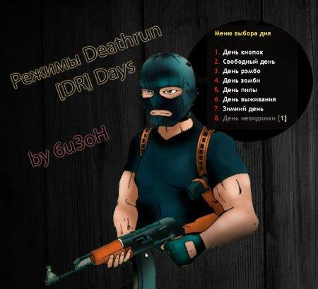 [CS 1.6] Addon - Режимы для Deathrun (2017)