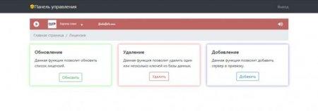 Скрипт продажи плагинов + привязка by OverGame