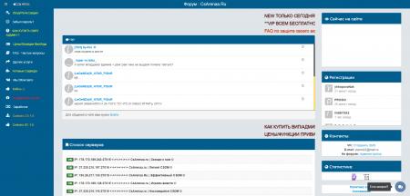 Скрипт форума + продажа привилегий для CS 1.6